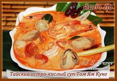 Тайский суп Том Ям (рецепт с фото)   Тайская кухня