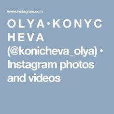 O L Y A • K O N Y C H E V A (@konicheva_olya) • Instagram photos and videos