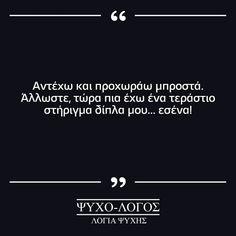 """""""Κάνε tag στα σχόλια τους ανθρώπους που είναι δίπλα σου στις πιο δύσκολες στιγμές σου! 👇…"""" #psuxo_logos #ψυχο_λόγος #greekquoteoftheday #ερωτας #ποίηση #greek_quotes #greekquotes #ελληνικαστιχακια #ellinika #greekstatus #αγαπη #στιχακια #στιχάκια #greekposts #stixakia #greekblogger #greekpost #greekquote #greekquotes"""
