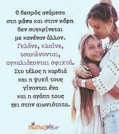 Picture Quotes, Love Quotes, Feeling Loved Quotes, Greek Quotes, Life Moments, You Are My Sunshine, Family Quotes, Deep Thoughts, Beautiful Words