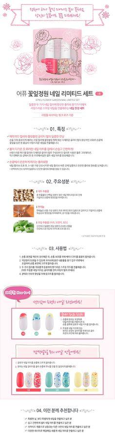 [LIMITED EDITION] APieu Flower Garden Nail Set | ~The Cutest Makeup~