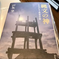 "Good Morning!Book cafe. 今日の一冊は、戸矢学 「縄文の神」 大和言葉(言霊)と随神道(精霊信仰・自然信仰)。 縄文の世から弥生も通じ、 私たちの心身に濃厚な血脈が流れている。 縄文は我々のルーツであり、 目指すべき未来。  Today's book is Toma Iga ""God of Jomon"" Yamato Words (Word Spirit) and Kamigamichi (Seishin and Nature Faith). From Jomon's world to Yayoi, There is a rich blood flow in our mind and body. Jomon is our roots, The future to be aimed."