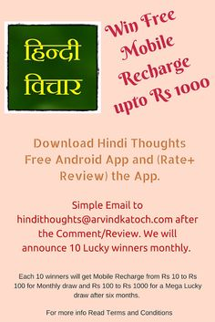 Win Free Mobile Recharge up to Rs 1000 for Downloading Hindi Thoughts Free Android App - Hindi Thoughts Images