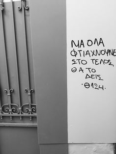 street quote :Μα ολα φτιαχνουνε στο τελος θα το δεις. Book Wall, Autumn Nails, Greek Words, Greek Quotes, Wall Quotes, Picture Quotes, Love Story, Wisdom, Thoughts