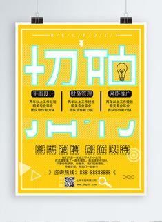 クリエイティブ黄色募集ポスター Wanted Ads, Illustrations, Creative, Poster, Illustration, Billboard, Illustrators