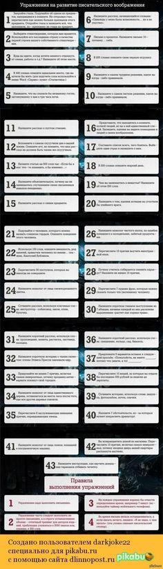 Инфографика: Упражнения на развитие писательского воображения