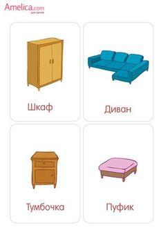 Развивающие картинки для детей 1,2,3,4,5,6 лет скачать бесплатно, детские дидактические карточки мебель распечатать
