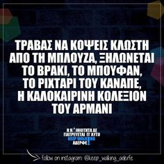 Και η χειμερινή...! Funny Greek Quotes, Greek Memes, Funny Jokes, Hilarious, Funny Statuses, Clever Quotes, Jokes Quotes, True Words, Just For Laughs