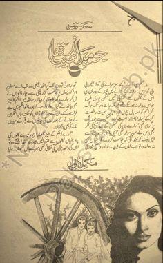 Jo mera naseeb tha by Sadia Raees pdf. Free Books To Read, Novels To Read, Fiction Novels, Romantic Short Stories, Quotes From Novels, Urdu Novels, Sad Stories, Mystery Novels, Book 1