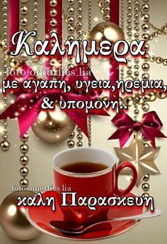 Good Morning Cards, Good Morning Wishes, Christmas Wishes, Christmas And New Year, Coffee Photos, Morning Quotes, Gifs, Friday, Noel