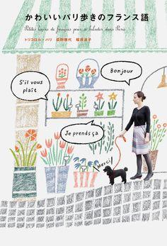 かわいいパリ歩きのフランス語