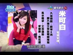 【風水有關係】20120407 - 詹惟中 - 每求必中 , 這樣拜拜最靈驗 - YouTube