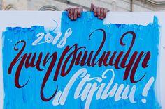 Anatomía del arte de carteles en el movimiento popular de Armenia. Por Ruben Malayan | Soy Armenio - Noticias de Armenia y del Cáucaso