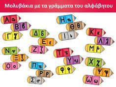 Alphabet - ΠΡΩΤΟ ΚΟΥΔΟΥΝΙ Phonological Awareness, Special Education, Literacy, Back To School, Alphabet, Kindergarten, Language, Classroom, Lettering