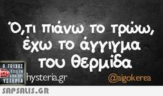 Greek Memes, Funny Greek, Greek Quotes, Have A Laugh, True Words, Beautiful Images, Funny Quotes, Jokes, Wisdom