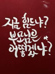 캘리그라피 명언에 대한 이미지 검색결과