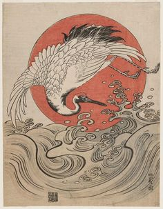Crane, Waves and Rising Sun/ Koryusai 日の出鶴 礒田湖龍斎 1770年代