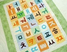 My next quilting project?? :)  What a awesome idea for a quilt. Haha, for me and Christian to learn!