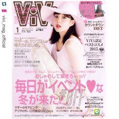ViVi2016年1月号単独表紙! 藤田ニコル