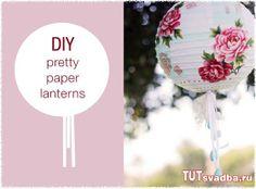 Идея к летней свадьбе: бумажные фонарики своими руками + Фото » Свадебный портал ТУТ СВАДЬБА