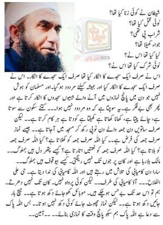 Urdu Quotes Images, Quotations, Baba Bulleh Shah Poetry, Book Quotes, Me Quotes, Best Couple Quotes, Islam Quotes About Life, Best Islamic Quotes, Islamic Qoutes