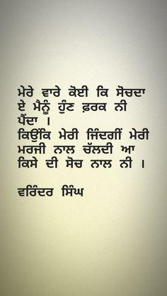 Faith Quotes, True Quotes, Motivational Quotes, Reality Quotes, Mood Quotes, Essay Writing Skills, Punjabi Love Quotes, Kalam Quotes, Punjabi Status
