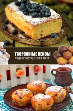Творожные кексы — подборка рецептов  #рецепты #кексы #выпечка #рецепт #cake #cupcake #cakes