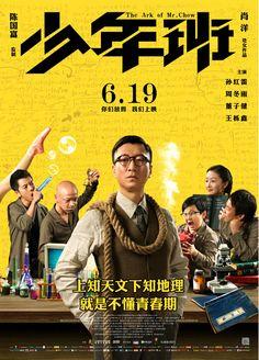 少年班 (2015)  |   BT分享-中国最大的电影种子分享平台