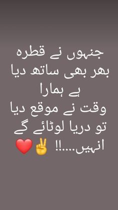 Poetry Pic, Love Quotes Poetry, Sufi Poetry, Best Urdu Poetry Images, Love Poetry Urdu, Post Poetry, Silence Quotes, Tea Quotes Funny, Fun Quotes