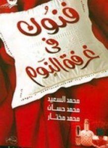 تحميل كتاب موسوعة الثقافة الجنسيةpdf
