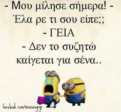 Minion Jokes, Minions, Funny Quotes, Funny Memes, Funny Greek, Laugh Out Loud, Lol, Letters, Humor