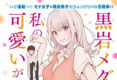 My Cuteness Isn't Getting Through to Medaka Kuroiwa Begins Serialization Following More One-Shot Success – OTAQUEST Manga Illustrations, Another Love, Isn, High School Students, Comedy, Success, Cute, College Guys, Kawaii