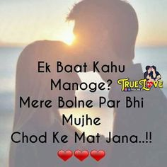 Maat jana kabhi chor k muje Forever Love Quotes, Love Smile Quotes, Love Quotes For Girlfriend, Love Song Quotes, Couples Quotes Love, True Feelings Quotes, Love Husband Quotes, Romantic Love Quotes, Words Quotes