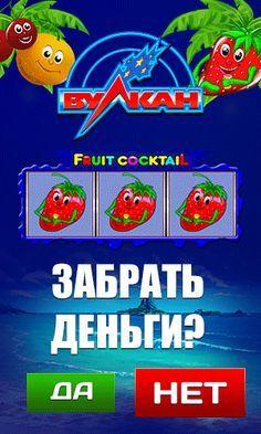 Казино онлайн vulcan casino com что стало с казино вулкан