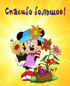 Открытка спасибо - Микки-маус в окружении цветов