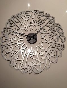 Wooden Surah Ikhlas wall clock modern islamic by Islamic Decor, Islamic Wall Art, Modern Wall Art, Contemporary Decor, Islamic Art Calligraphy, Wood Clocks, Wooden Walls, Modern Interior Design, Etsy
