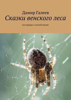 Сказки венского леса - Дамир Галеев — Ridero