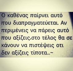 one gets what he negotiates for Greek Quotes, Wise Quotes, Words Quotes, Motivational Quotes, Funny Quotes, Inspirational Quotes, Poetry Quotes, Sayings, Proverbs Quotes