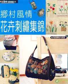 Fabric and Sewing - Patchwork, quilting, thread and ribbon embroidery. Many big and small projects, mainly bags, purses . Patchwork Fabric, Patchwork Bags, Quilted Bag, Style Floral, Japanese Sewing Patterns, Japanese Patchwork, Sewing Magazines, Book Crafts, Craft Books