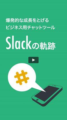 チームコミュニケーションツール「Slack」を簡単に紹介する動画。 ※スマートフォン向けのタテ型動画です。 #動画 #アニメーション #ムービー  #animation #movie