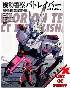 Patlabor On Television Perfect Establishment Data Art Book Vol. 1