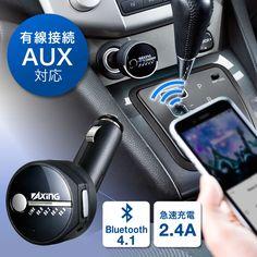 【新商品】iPhone 6sや6s Plusなどで使用できる、Bluetooth4.1対応FMトランスミッター。AUX入出力対応でBlueoothオーディオレシーバーとしても使用可能。2.4A充電用USBポートを搭載で、iPhoneやiPadなどを充電しながら使用可能。