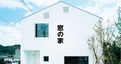 窓の家―暮らしと風景をつなぐ家|無印良品の家