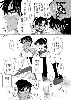 Conan, Gosho Aoyama, Wattpad Stories, Detective, Wallpaper Backgrounds, Anime Guys, Fan Art, Manga, Twitter