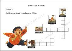 << ΠΕΡΙ... ΝΗΠΙΑΓΩΓΩΝ >> (All about kindergarten): Ο ψεύτης βοσκός - Φύλλα εργασίας