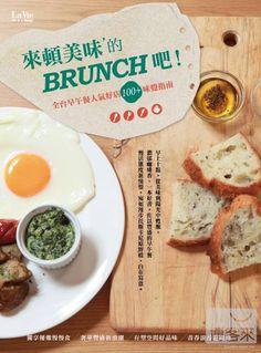 來頓美味的BRUNCH吧!:全台早午餐人氣好店100+味覺指南