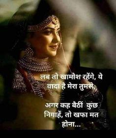 Shayari On Beautiful Eyes in Hindi With Best WhatsApp Dp Shyari Quotes, Hindi Quotes Images, Life Quotes Pictures, Love Picture Quotes, Hindi Quotes On Life, Breakup Quotes, True Quotes, Hindi Qoutes, Wisdom Quotes