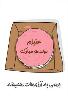 کارت پستال تولدت مبارک، عزیزم، برسی به آرزوهات همیشه - تولدت مبارک - بهنام خوشرو