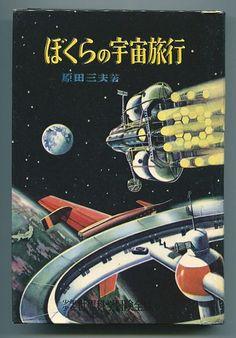 Komatsuzaki Shigeru : Bokura no Uchu Ryoko (My Spaceflight) by Harada Mituo / Kodansha, 1957