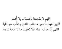 Beautiful Quran Quotes, Quran Quotes Inspirational, Islamic Love Quotes, Arabic Quotes, Good Life Quotes, Wisdom Quotes, True Quotes, Words Quotes, Alive Quotes